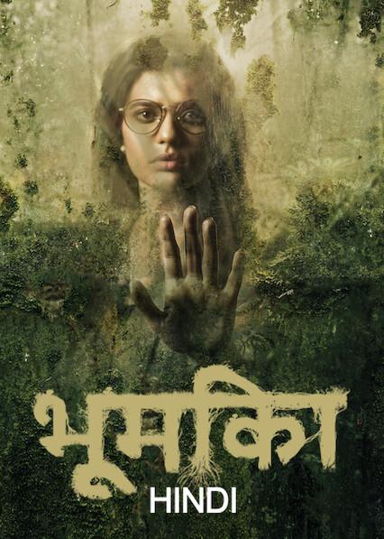 Boomika (Hindi)